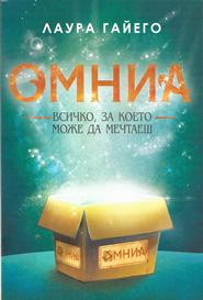 Omnia_blg
